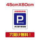 アルミ複合板 プレート看板 看板 標識 【駐車P】 45cm*60cm car-15