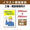 【送料無料】イラスト標識 200mm×290mmアルミ板3mm 表記:指差呼称で安全確認 安全標識・表示プレートは、危険を知らせ安全を守るサインです。sign-103