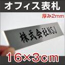 【メール便】(代引不可)ステンレス 表札 カッティング 切り...