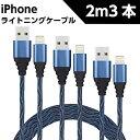 ★送料無料★【2m 3本セット】ライトニングケーブル iphone 充電ケーブル 充電 コード USBケーブル データ転送 高耐久 急速充電 折れない