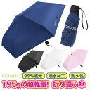 【ランキング受賞】傘 折りたたみ 超軽量 男性用日傘 折り畳...