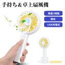 在庫処分セール 扇風機 静音 USB 充電式 ハンディ ストラップ おしゃれ 卓上 小型 軽量 スリム 持ち運び 手持ち 携帯扇風機 運動会 ポータブル扇風機 サーキュレータ Adoric ホワイト