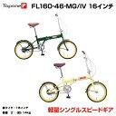 【送料無料】折りたたみ 自転車 16インチ 折り畳み自転車 ...
