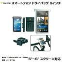 【8/5までの価格】スマホ ケース スマートフォン ケース 5.5インチ 防水 バッグ
