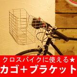 【/自転車に同梱不可】クロスバイク?マウンテンバイク用カゴ『簡単取り付け、超便利!使わない時取り外し可能!ハンドル部に取り付けだから、フロントキャリア不要!』STB-220カゴ+SW-QRBブラケット