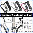 自転車 カギ 鍵 小さい ワイヤー サドル カギ ワイヤーロック カラビナ コンパクト ワイヤーロック Combination Lock ダイヤルロック 直径3x1800mm ダイヤル式GIZA (ギザ)【RCP】
