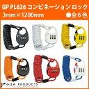 自転車 鍵 ワイヤーロック ダイヤル式 4ケタ GPワイヤーロック コンビネーション ワイヤーロック Combination Lock ダイヤルロック 直径3x1200mm ダイヤル式 GIZA (ギザ) LKW2430 【RCP】