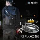 自転車 鍵 ワイヤーロック カギ ロック リフレクター付き レフロック ADEPT アデプト
