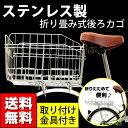 【送料無料】自転車 後ろかご ステンレス リアバスケット 折りたたみ 収納 錆びにくい