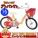 【6/23までの価格】子供用自転車 幼児用自転車 16インチアンパンマン自転車人気アンパンマンの自転車