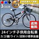 【送料無料】自転車 子供用 24インチ 子供用自転車 トップ...