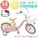 【送料無料】自転車 子供用自転車 14インチ 16インチ キティ 自転車 子供用自転車 ハローキティ