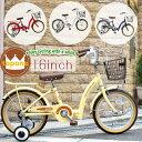 子供用自転車/16インチ/キッズサイクル/幼児用自転車