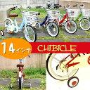【送料無料】子供用自転車 14インチ キッズバイク 幼児用自転車 14インチ★TOPONE 自転車