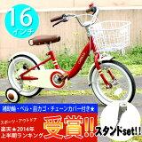【スタンドset】子供用自転車 16インチ 自転車 キッズ 幼児用自転車 自転車 CHIBICLE チビクル 子供用自転車 子供用自転車 男の子 女の子 MKB16-34【RCP】【自転車大】【e】