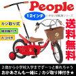 【送料無料】【カジキリ自転車】ピープル いきなり自転車 12インチ 子供用自転車 赤『保護者の方が押し棒で進行方向をサポート!低床フレームで乗りやすいデザインに。』 YG-253 幼児用自転車【RCP】