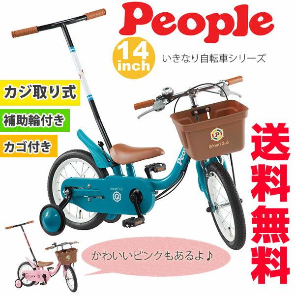 自転車の ピンクの自転車 子供 : 14インチ 子供用自転車ピンク ...
