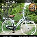自転車 26インチ シティサイクル 26インチ 人気 お勧め おすすめ 自転車★26インチ シティサイクル 自転車 ライト付 通販 TOPONE自転車 シティサイクル26インチクラシックモダンおすすめ26インチ 自転車CLM260-24-LA MAISON(ラ・メゾン)
