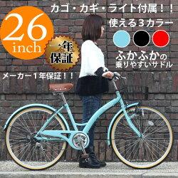 26インチ/自転車/シティサイクル/人気/お勧め/おすすめ/自転車/26インチ/シティサイクル/カゴ/ライト/カギ/付/自転車/カゴ付/通販/TOPONE自転車/シティサイクル26インチ自転車CB260-18【RCP】【自転車大】