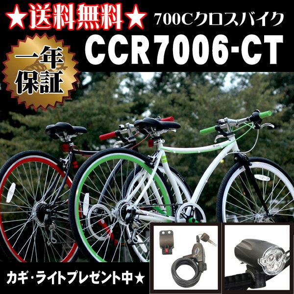 ... 自転車 通販 6段変速 自転車
