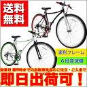 送料無料【9/28までの価格】シマノ6段変速 クロスバイク 黒 白 変形フレーム
