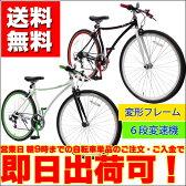 【送料無料】【自転車単品】自転車 クロスバイク 700c 白 黒 ホワイト ブラック ディープリム 6段変速 26インチ と 27インチ の中間 メンズ レディース CCR7006CT【RCP】
