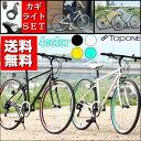 【送料無料】自転車 クロスバイク 26インチ 自転車 カギ ...