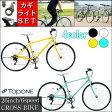 自転車 クロスバイク 26インチ 6段変速 自転車 カギ ライトセット 26インチ クロスバイク シンプル 自転車 シマノ製6段変速 TOPONE クロスバイク MCR266-29【RCP】