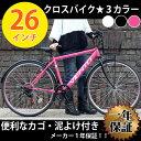 自転車 クロスバイク カゴ付 26インチ 自転車 トップワン...