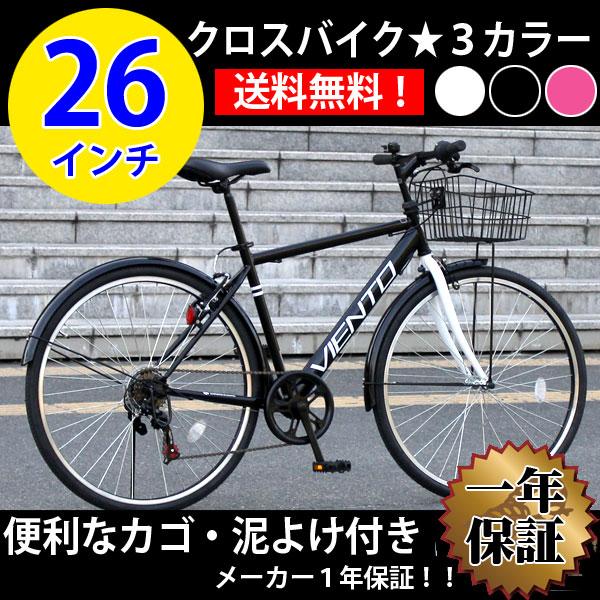 自転車の 自転車 クロスバイク 泥除け : クロスバイク/26インチ/自転車 ...