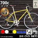 【送料無料】【カギ・ライトset】自転車 クロスバイク 700c 軽量 アルミ クロスバイク 700C 6段変速 自転車 クロスバイク 自転車 26インチ と ...