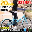 【送料無料】折りたたみ自転車 20インチ自転車 6段変速 LEDライト 後輪錠 4色 TOPONE トップワン CFL206-69【RCP】
