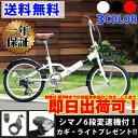 送料無料折りたたみ自転車 20インチ カゴ 鍵 ライト 付き 6段変速 変速付き 折り畳み自転車