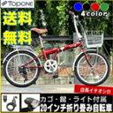 【送料無料】 トップワン 折りたたみ自転車 20インチ 自転...