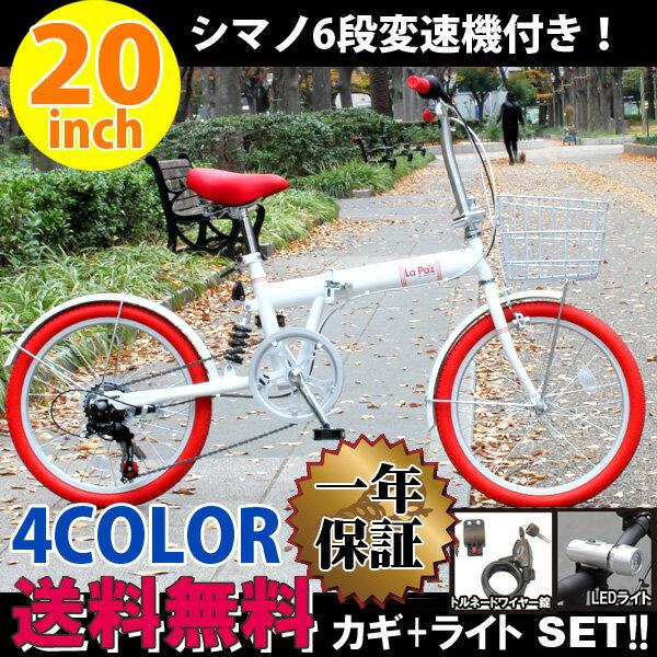 ... 軽量折りたたみ自転車20インチ