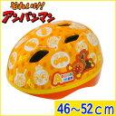 【6/30までの価格】子供用ヘルメット キャラクター アンパンマン ヘルメット かわいい