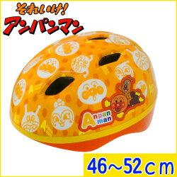 自転車ヘルメット子供用SGマーク付それいけアンパンマン子供用ヘルメットキャラクターヘルメット安全防具アンパンマンオレンジヘルメット黄色カブロヘルメット1273エムアンドエム【M&M】[C]【RCP】02P01Mar15