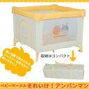 送料無料【5/1までの価格】【折りたたみ式のベビーサイクル。ボールハウスとしても使用可能。】