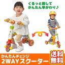送料無料【5/23までの価格】2WAYの乗り方でなが〜く楽しめる!