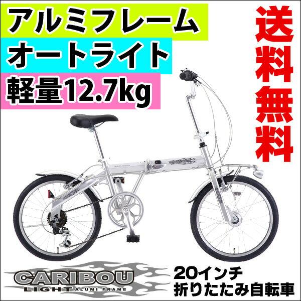自転車の 自転車 軽量 : 軽量 軽量 折り畳み自転車 軽量 ...