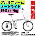 【送料無料】オートライト 自転車 折りたたみ自転車 20イン...