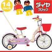 【送料無料】【カジキリ自転車】ダイヤブロック14インチ 子供用自転車 アイボリー 『保護者の方が押し棒で進行方向をサポート!低床フレームで乗りやすいデザインに。』【DIABLOCK】【14-AR-DB】幼児用自転車 S-TECH(サカモトテクノ)[B]【RCP】