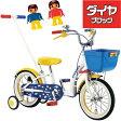 【送料無料】【カジキリ自転車】ダイヤブロック14インチ 子供用自転車 ホワイト 『保護者の方が押し棒で進行方向をサポート!低床フレームで乗りやすいデザインに。』【DIABLOCK】【14-AR-DB】幼児用自転車 S-TECH(サカモトテクノ)[B]【RCP】