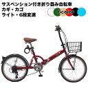 【お買い物マラソン】【送料無料】 自転車 自転車 折り畳み 自転車 カゴ 鍵 ライト リアサス付き