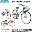 26インチ 自転車 シティサイクル 自転車 26インチ シティサイクル カゴ ライト カギ 付 自転車 カゴ付 新生活 自転車 6段変速 おしゃれ ギア付 T-CCB266-43