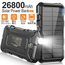 ソーラー モバイルバッテリー 26800mAh PD18W ...