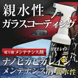 ナノピカピカレイン メンテナンス剤・親水性・ボディからフロントガラス・ホイールまでOKの、親水性メンテナンス剤[TOP-SMAINTE]