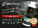 コーティング剤・メンテナンス剤・ピカピカレイン・ワックス・ガラスコーティング・洗車・ガラスコーティング剤・ピカピカレインプレミアム・スーパーピカピカレイン・ピカピカレイン2