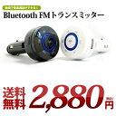 bluetooth対応 FM...