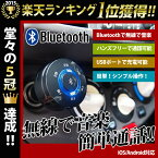 【最新版Bluetooth ver4.0搭載】着後レビューで送料無料!ピカピカレイン Bluetooth FM トランスミッター iPhone6,6Plus対応!/Bluetooth FM トランスミッター/ハンズフリーで通話可能/マイク付き/充電も可能/無線で音楽、簡単通話[TOP-TRANS]
